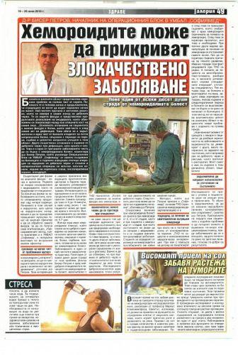 Д-Р БИСЕР ПЕТРОВ, НАЧАЛНИК НА ОПЕРАЦИОННИЯ БЛОК В УМБАЛ
