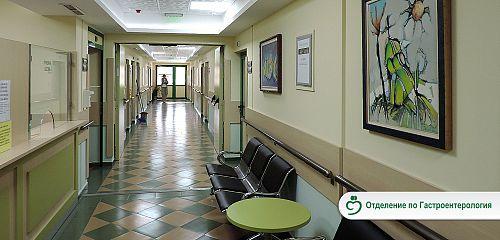 Отделението по гастроентерология се намира на ет.2 в сектор