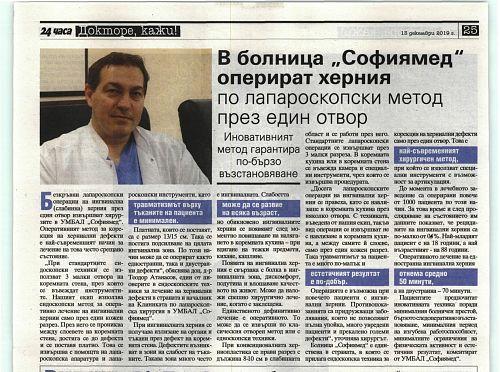 """В болница """"Софиямед"""" оперират хернията по лапароскопски метод през един отвор"""