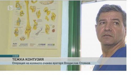 Д-р Иван Дойчев коментира пред bTV подробности около контузията на вратаря на