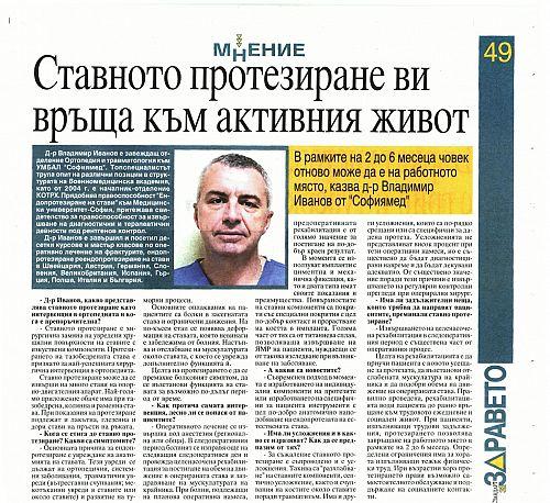 За предимствата на ставното протезиране разказва д-р Иванов, Завеждащ отделение по Ортопедия и Травматология към УМБАЛ