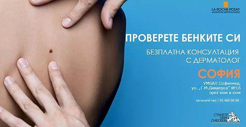 Кампания срещу рака на кожата в Софиямед