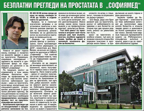 """Безплатни прегледи на простатата в  """"Софиямед"""""""