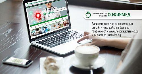"""ДКЦ """"Софиямед"""" с модерна услуга за онлайн записване на часове"""