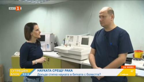 Нов шанс за борба с раковите заболявания - коментар на доц. Велизар Шиваров