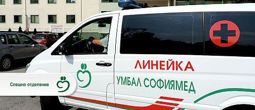 Нов телефон за контакт със Спешно отделение на УМБАЛ