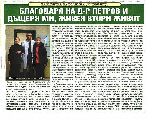 """Пациентка на болница """"Софиямед"""":  Благодаря на д-р Петров и дъщеря ми, живея втори живот"""
