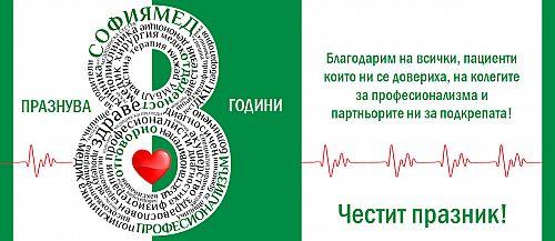 """""""Софиямед"""" празнува 8-ми рожден ден!"""