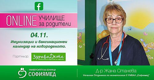 Тема 9:Имунизации и ваксинационен календар на новороденото