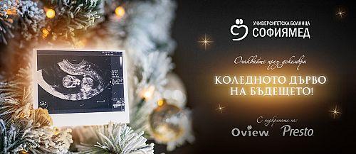 """Коледно дърво на бъдещето ...през декември в """"Софиямед"""""""