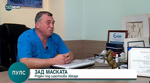 Сън предопределя съдбата на д-р Иван Йорданов от