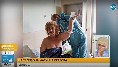 Латинка Петрова вдъхва кураж на пациенти с COVID-19
