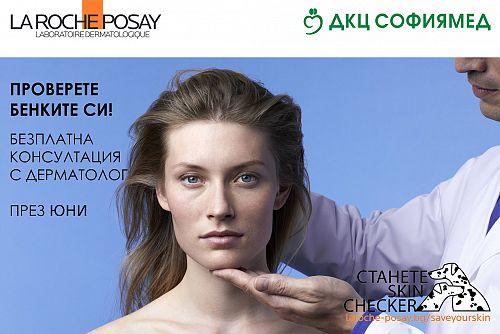 Безплатни прегледи за проверка на бенки от дерматологът д-р Виктория Зафирова