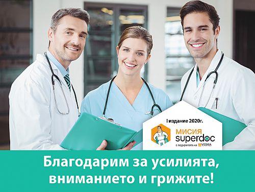 """Трима лекари от """"Софиямед"""" с отличие в Мисия Супедок 2020"""