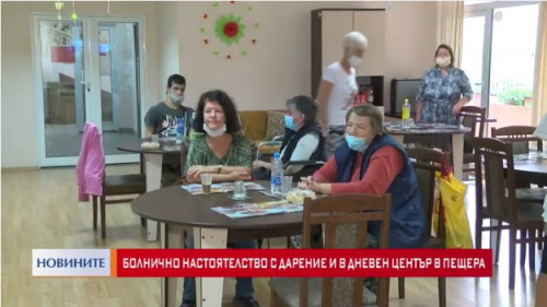 Болнично настоятелство с дарения и в Дневен център Пещера
