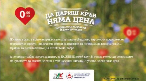 """УМБАЛ """"Софиямед"""" подкрепя кампанията за доброволно и безвъзмездно кръводаряване!"""