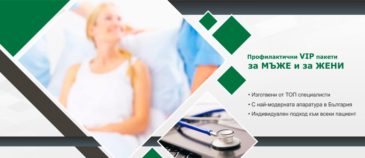 Софиямед Ви казва дали сте здрави със 17 профилактични пакета!