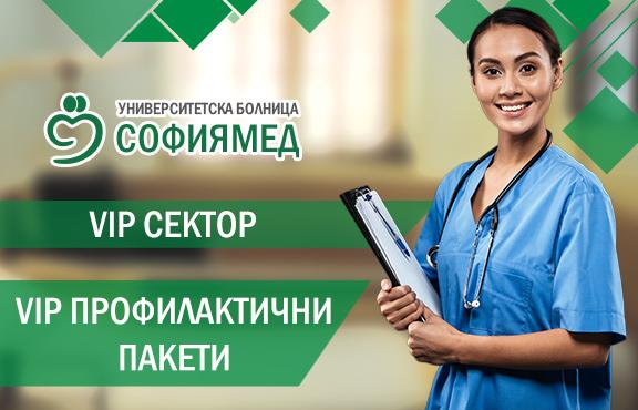 "VIP СЕКТОР УМБАЛ ""Софиямед"""