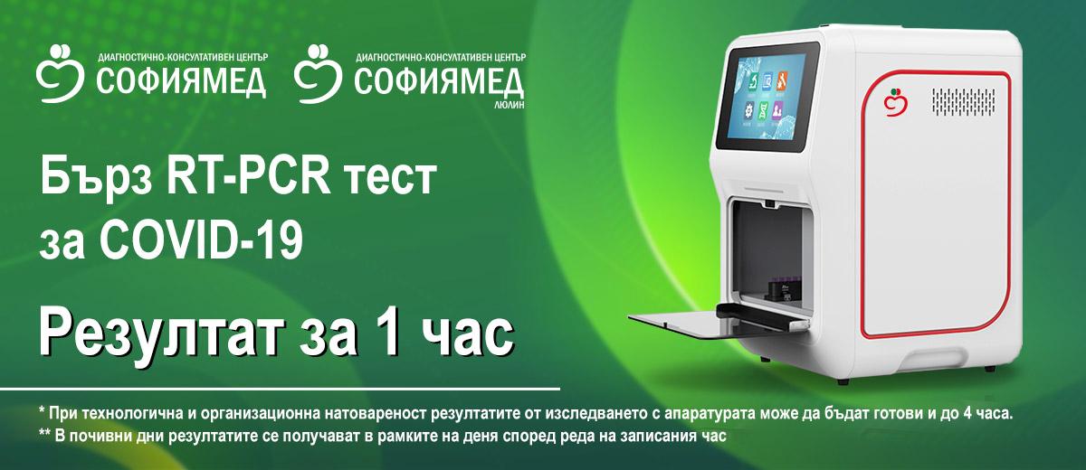 PCR-тест