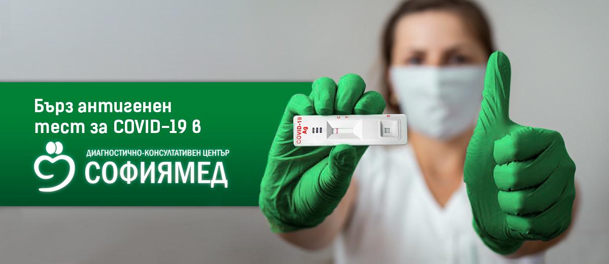 Бързи антигенни тестове за COVID-19 в ДКЦ Софиямед
