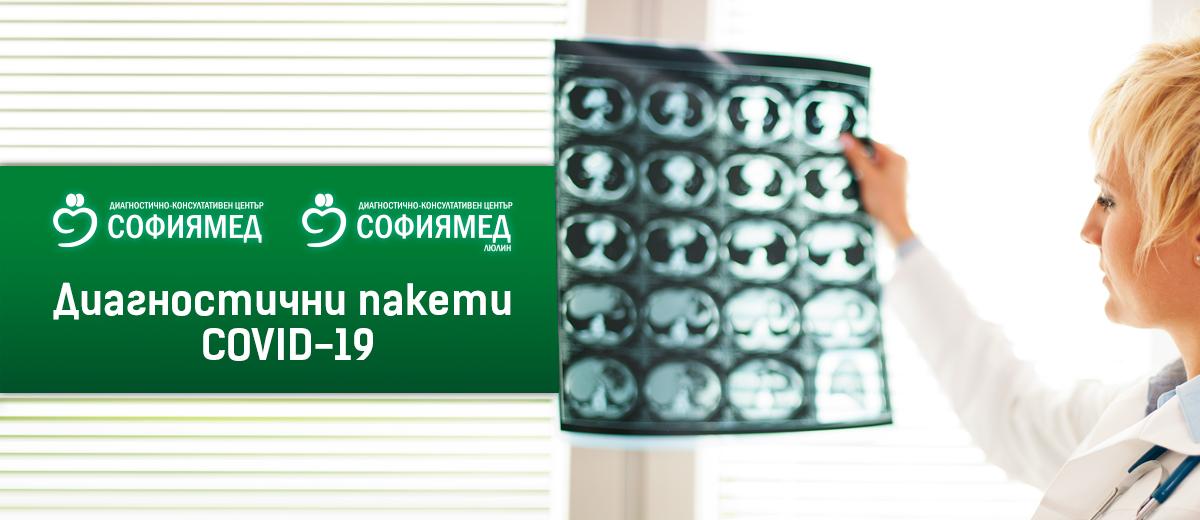 Диагностични пакети COVID-19