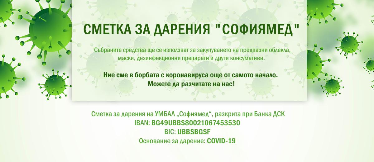 Дарителска кампания COVID-19