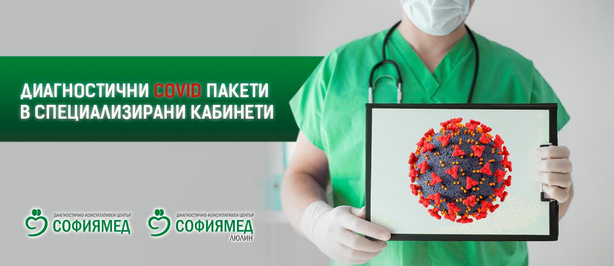 Диагностични пакети в целодневен COVID-19 кабинет в ДКЦ 'Софиямед' и ДКЦ 'Софиямед'-Люлин