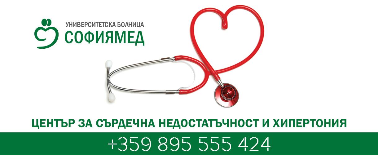 Център за сърдечна недостатъчност и хипертония