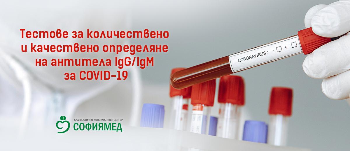 Количествен и качествен тест за антитела