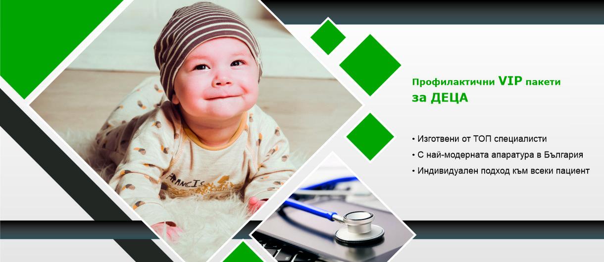 """УМБАЛ """"Софиямед"""" с ВИП профилактични пакети и за малките пациенти."""