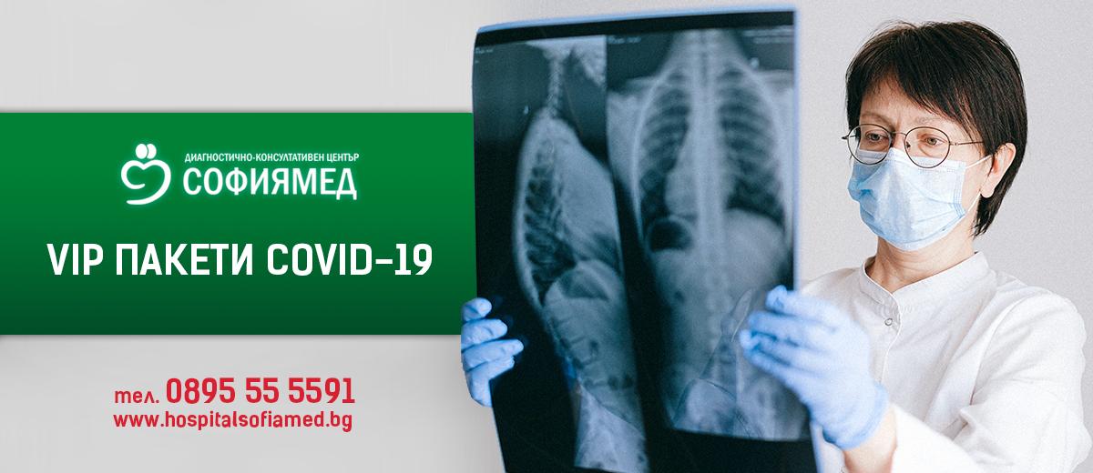 """ДКЦ """"Софиямед"""" с VIP диагностични пакети за COVID-19 и за преболедували ковид"""